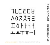 korean alphabet   handwritten... | Shutterstock .eps vector #1042047553