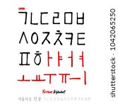korean alphabet   handwritten... | Shutterstock .eps vector #1042065250