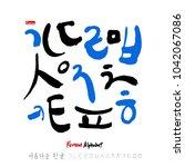korean alphabet   handwritten...   Shutterstock .eps vector #1042067086