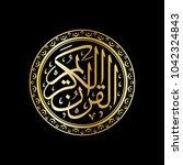 al quran al kareem islamic... | Shutterstock .eps vector #1042324843