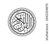 al quran al kareem islamic... | Shutterstock .eps vector #1042324870