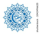 calligraphy ramadan kareem with ... | Shutterstock .eps vector #1042496620