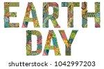 earth day. vector decorative...   Shutterstock .eps vector #1042997203