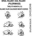 arabic calligraphy of dhu al... | Shutterstock .eps vector #104318348
