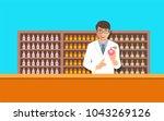 perfumer near a perfume organ.... | Shutterstock .eps vector #1043269126