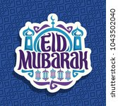 vector logo for muslim holiday... | Shutterstock .eps vector #1043502040