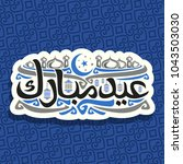 vector logo for muslim holiday... | Shutterstock .eps vector #1043503030