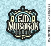 vector logo for muslim holiday... | Shutterstock .eps vector #1043503993