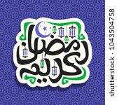 vector logo for muslim greeting ...   Shutterstock .eps vector #1043504758
