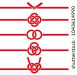 mizuhiki   decorative japanese... | Shutterstock .eps vector #1043614990