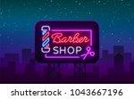 barber shop logo neon sign ... | Shutterstock .eps vector #1043667196