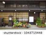 facade of wooden house in old... | Shutterstock . vector #1043715448