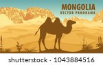 vector panorama of mongolia... | Shutterstock .eps vector #1043884516