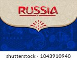 russia 2018 world cup blue... | Shutterstock .eps vector #1043910940