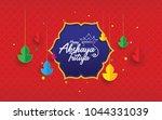 happy akshaya tritiya festival... | Shutterstock .eps vector #1044331039