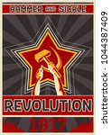 hammer and sickle. stylization... | Shutterstock .eps vector #1044387409