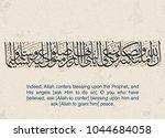 islamic calligraphy art for... | Shutterstock .eps vector #1044684058