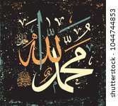 islamic calligraphy allah and... | Shutterstock .eps vector #1044744853