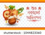 illustration of greeting... | Shutterstock .eps vector #1044823360