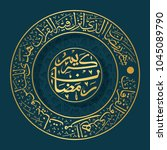 ramadan kareem arabic... | Shutterstock .eps vector #1045089790