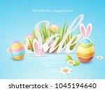 vector flyer for easter... | Shutterstock .eps vector #1045194640