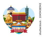 taiwan travel banner with... | Shutterstock . vector #1045438543