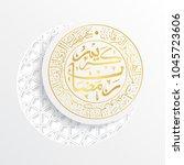 ramadan kareem arabic... | Shutterstock .eps vector #1045723606