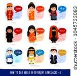hello in foreign languages ... | Shutterstock .eps vector #1045733083