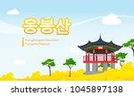eungbongsan mountain forsythia... | Shutterstock .eps vector #1045897138