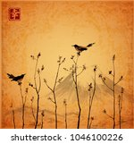 two birds  young trees branches ... | Shutterstock .eps vector #1046100226