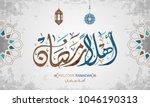 welcome ramadan in arabic... | Shutterstock .eps vector #1046190313