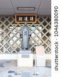 bunkyo  tokyo  japan february...   Shutterstock . vector #1046380090