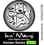 arabic islamic calligraphy... | Shutterstock .eps vector #104642138