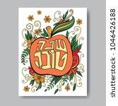 rosh hashanah   jewish new year ...   Shutterstock .eps vector #1046426188