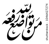 arabic calligraphy vector from... | Shutterstock .eps vector #1046427274