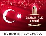 republic of turkey national... | Shutterstock .eps vector #1046547730