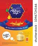 akshaya tritiya festival offer... | Shutterstock .eps vector #1046724166