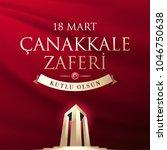 republic of turkey national... | Shutterstock .eps vector #1046750638