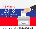 presidential elections in...   Shutterstock .eps vector #1046814664