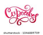 cupcakes. vector hand lettering ... | Shutterstock .eps vector #1046889709