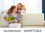 happy mother's day  father and... | Shutterstock . vector #1046971363