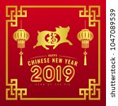happy chinese new year banner... | Shutterstock .eps vector #1047089539