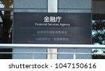 kasumigaseki  tokyo   japan  ... | Shutterstock . vector #1047150616