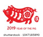 year of  the pig  chinese... | Shutterstock .eps vector #1047185890