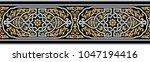 arabic floral seamless border.... | Shutterstock .eps vector #1047194416