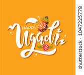 ugadi text design with holly... | Shutterstock .eps vector #1047225778