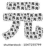 yuan renminbi collage combined... | Shutterstock . vector #1047255799