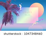 tropical palm tree  beach... | Shutterstock .eps vector #1047348460