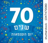 70 years anniversary israel... | Shutterstock .eps vector #1047470080