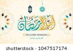 welcome ramadan in arabic... | Shutterstock .eps vector #1047517174